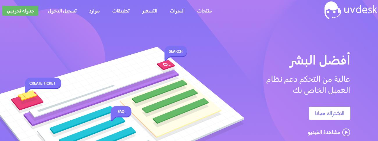 Best Arabic RTL Helpdesk System - UVdesk - UVdesk Helpdesk
